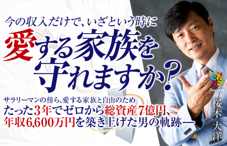 eyecatch_sakuragi_media